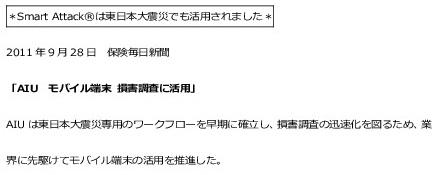 掲載記事pdf